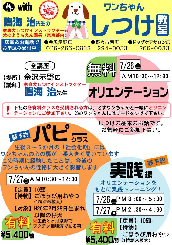 しつけ教室7月開催!