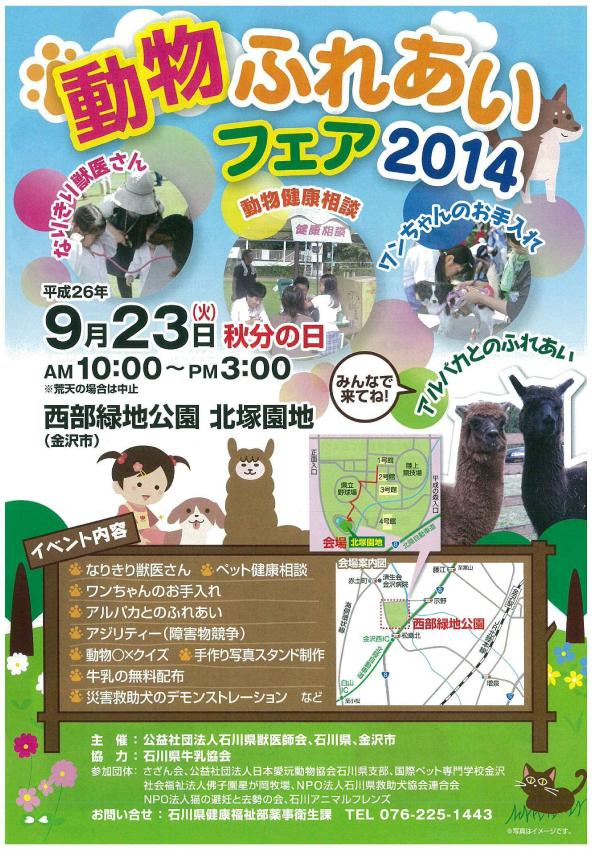 動物ふれあいフェア2014の開催