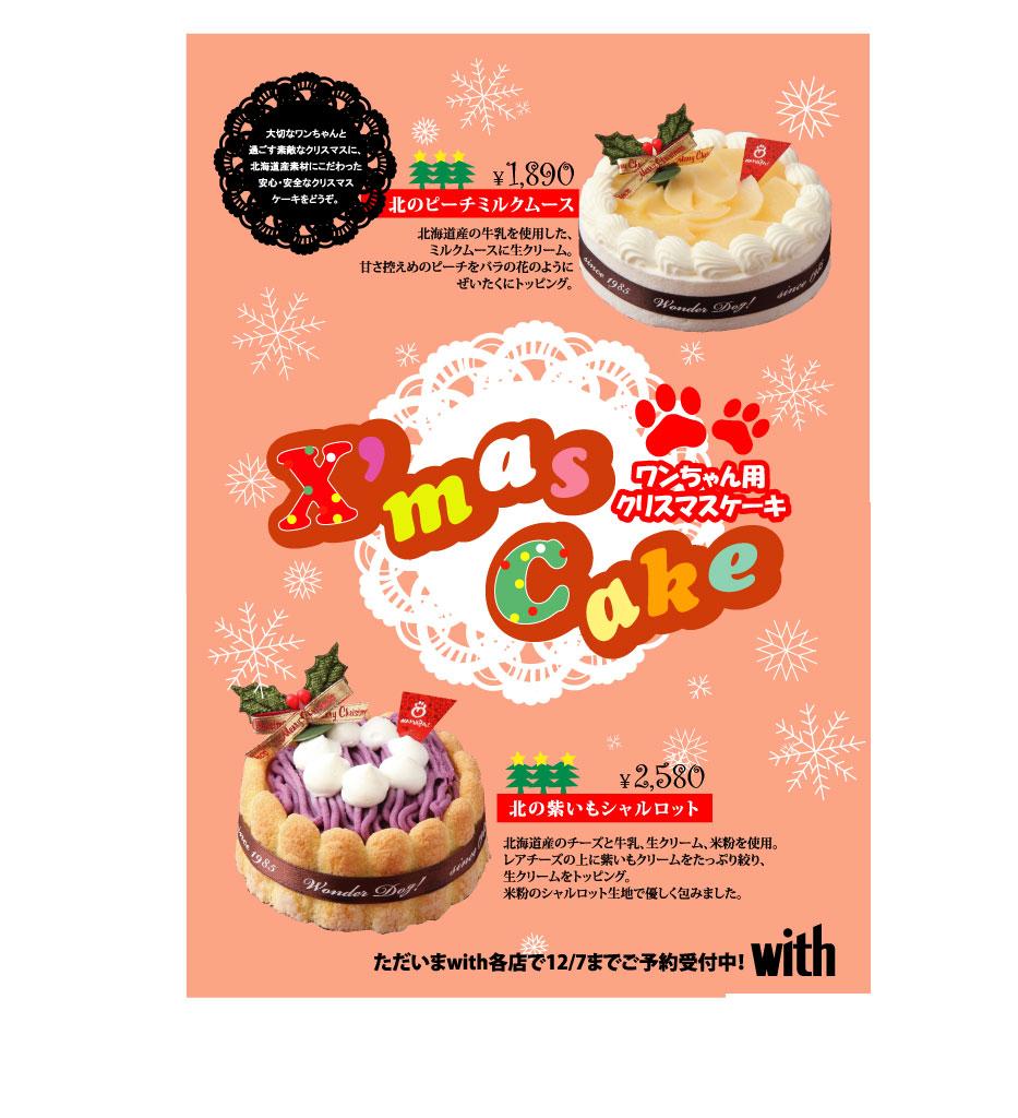 ワンちゃん用クリスマスケーキ☆