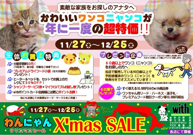 クリスマスセール開催☆予告