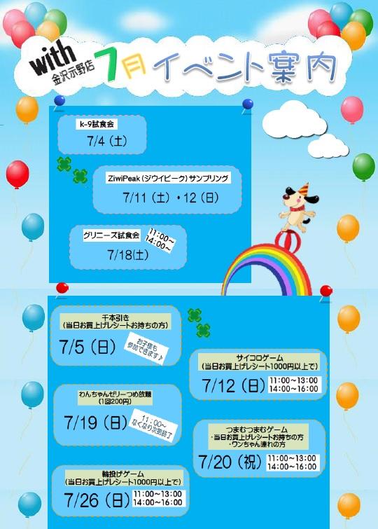 7月は盛りだくさん!金沢示野店☆