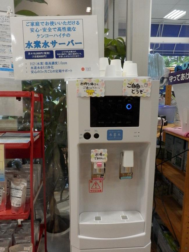 水素水(*>艸<)