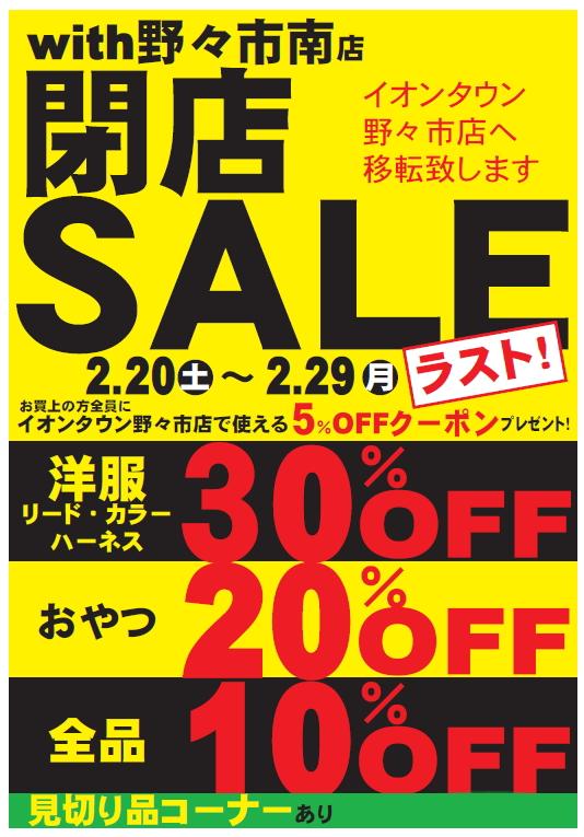 野々市南店閉店SALE★第2弾!
