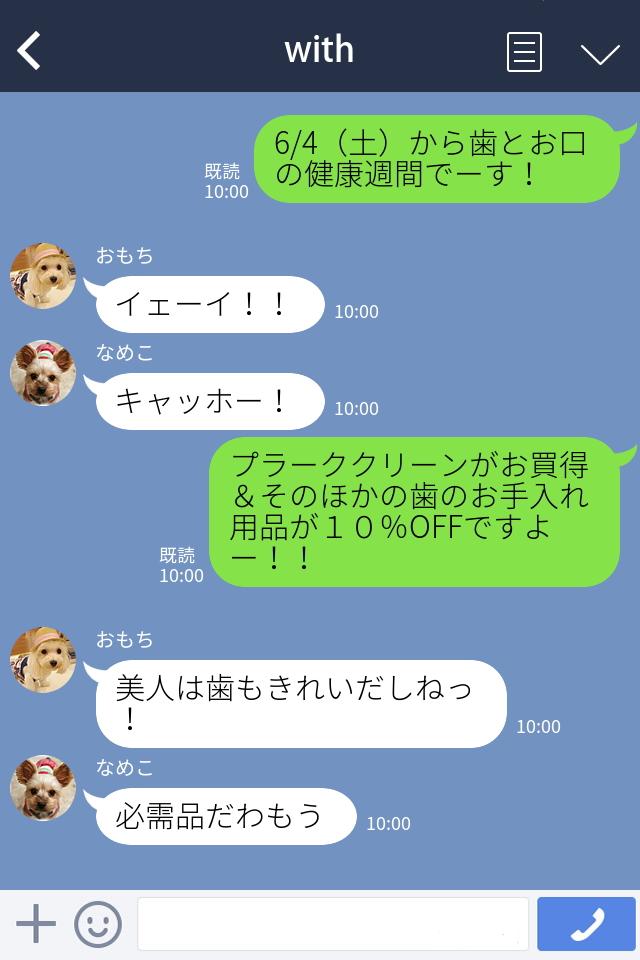 withグループ会話