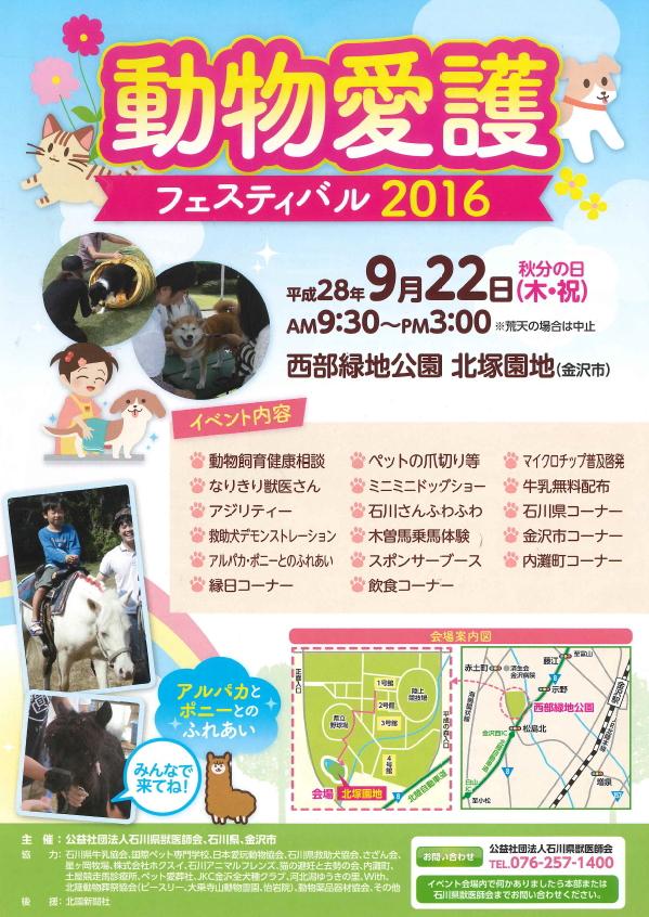予告☆動物愛護フェスティバル 2016