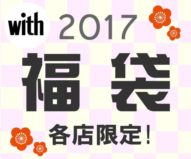 2017年★福袋ご案内★