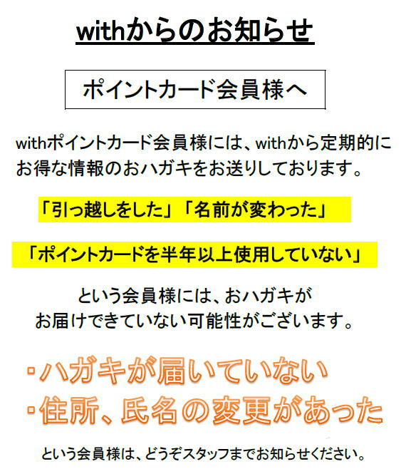 with会員様へのご案内