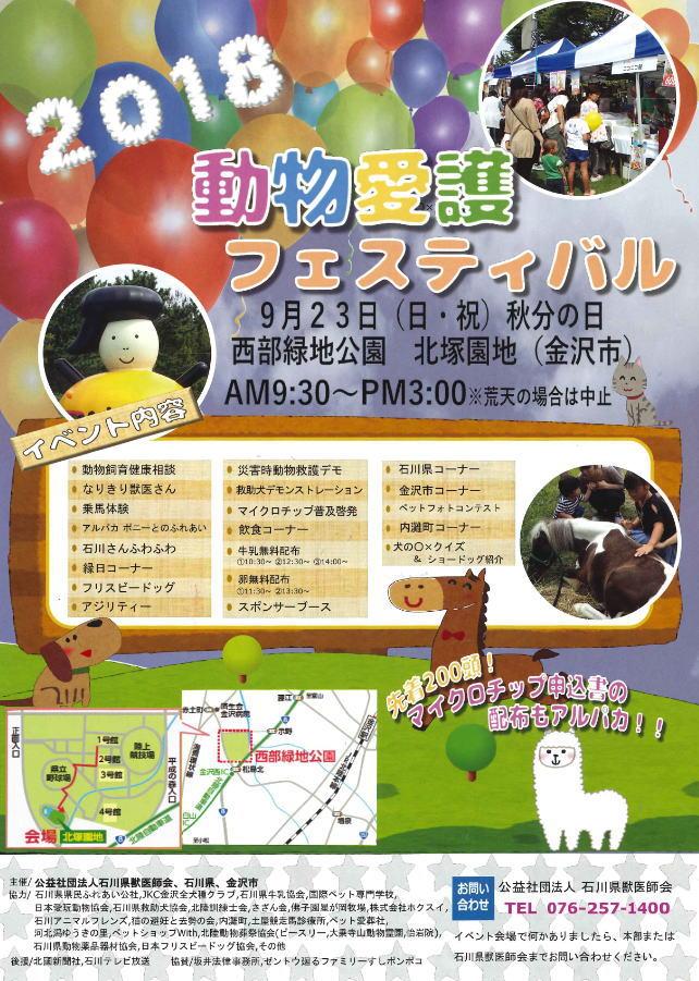 予告★動物愛護フェスティバル 2018