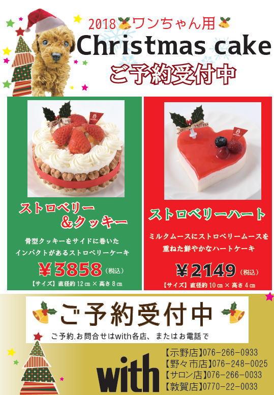 ワンちゃん用クリスマスケーキ&おせち