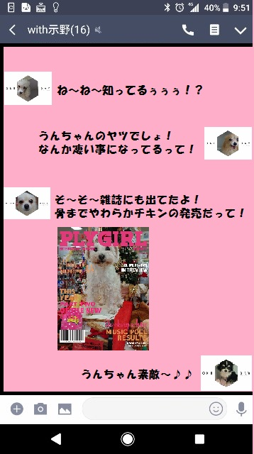 『with犬で噂の~チキン!!!』