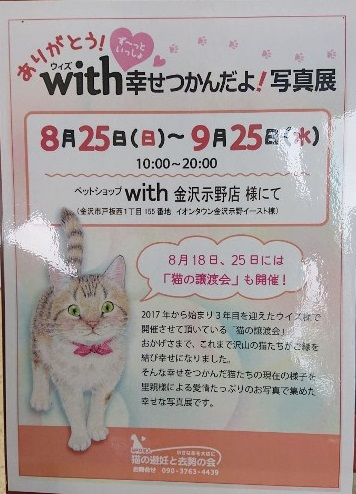 ❁Withで幸せつかんだよ!写真展❁in示野店