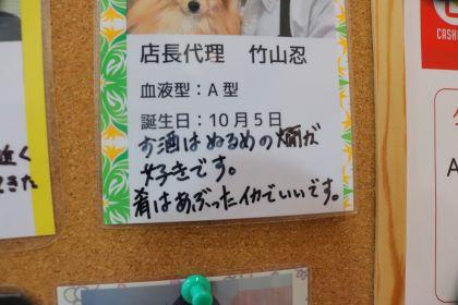 スタッフ紹介コーナー