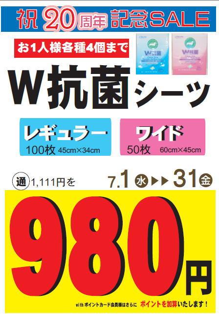 お買得情報【20周年記念】